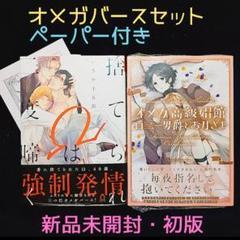 "Thumbnail of ""オメガバースセット✨新品未開封・初版✨BLコミック2冊✨"""