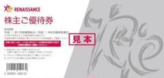"Thumbnail of ""ルネサンス 株主優待"""