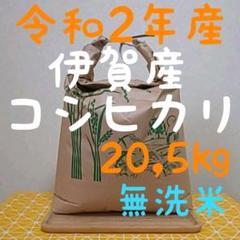 "Thumbnail of ""令和2年産三重県伊賀市産コシヒカリ20,5㎏ 無洗米 (送料、精米料、消費税込)"""