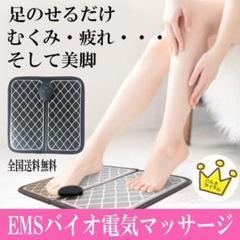"""Thumbnail of """"フットマット マッサージ 美脚 EMS 電気刺激 フィットネス ダイエット 〇"""""""