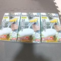"Thumbnail of ""ビアサーバー 三個セット"""
