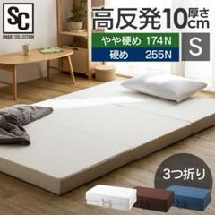 "Thumbnail of ""♐高反発 三つ折り◼️シングルマットレス◼️厚10cm ◼️ホワイト⭕やや硬い"""