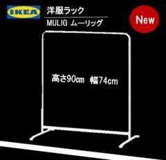 """Thumbnail of """"♪イケア♪ IkEA シングルハンガーラック 洋服ラック 74x90 cm"""""""