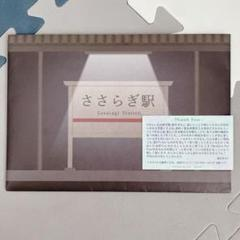 """Thumbnail of """"mystery for you 4月謎 ささらぎ駅"""""""