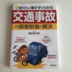"Thumbnail of ""交通事故の損害賠償と解決"""