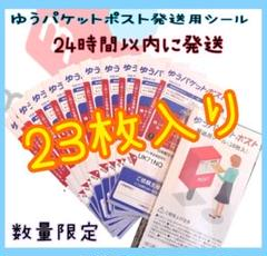 """Thumbnail of """"数量限定 24時間以内発送 ゆうパケットポスト 発送用シール 23枚 N"""""""