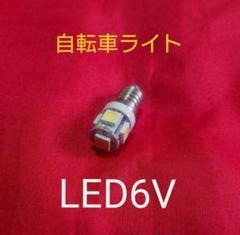 """Thumbnail of """"【自転車】電球をLEDにしませんか?【6Vダイナモ代替球】"""""""