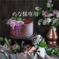"Thumbnail of ""めな様専用☆"""