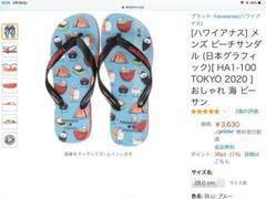"""Thumbnail of """"ハワイアナス ビーチサンダル メンズ 日本柄"""""""