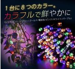 """Thumbnail of """"イルミネーション♪ライト ソーラーライト 10m 100球 カラフル"""""""