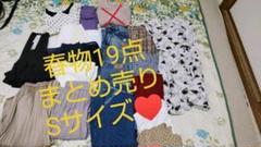 "Thumbnail of ""レディース春物服Sサイズ19点まとめ売り♥ただ今大特価中"""