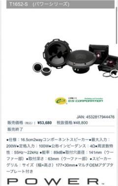 "Thumbnail of ""定価5万4千 ロックフォードT1652-S"""