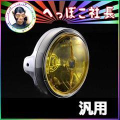 """Thumbnail of """"マーシャルヘッドライト722・702黄×メッキ 汎用"""""""