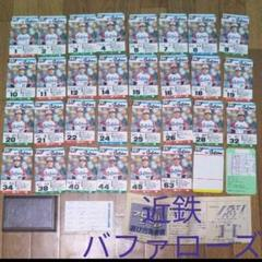 "Thumbnail of ""近鉄バファローズ タカラ 59年 プロ野球 カードゲーム オリックス 昭和"""