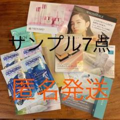 "Thumbnail of ""化粧品 サンプルセット"""
