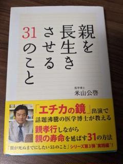 """Thumbnail of """"親を長生きさせる31のこと"""""""