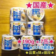 """Thumbnail of """"★国産★HOKO さば水煮 190g 7個 鯖缶 さば缶 サバ缶 宝幸八戸工場産"""""""