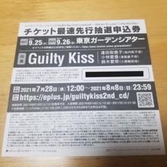 """Thumbnail of """"ラブライブ!サンシャイン!! Guilty Kiss シリアルコード"""""""