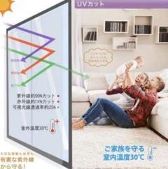 "Thumbnail of ""10m‼️家具やカーテンの劣化を防ぎプライバシーも徹底保護♪❤️マジックミラー"""