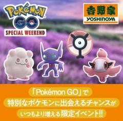 """Thumbnail of """"5/29 ポケモン GO スペシャル ウィークエンド 参加券 吉野家"""""""