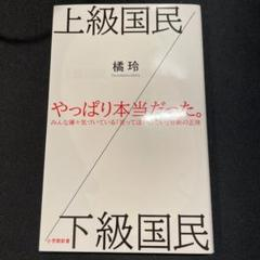 """Thumbnail of """"上級国民/下級国民"""""""