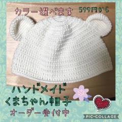 "Thumbnail of ""ハンドメイド ベビー&子ども用 くまちゃん帽子"""