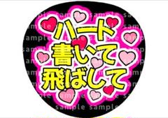 """Thumbnail of """"ハート書いて飛ばして"""""""