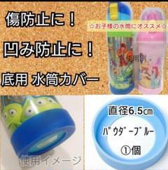 "Thumbnail of ""直径6.5㎝パウダーブルー①個水筒カバー幼稚園保育園入園子供ボトルマグリッチェル"""