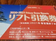 """Thumbnail of """"かぐらスキー場 リフト1日券"""""""