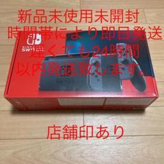 "Thumbnail of ""Nintendo Switch グレー 本体 新品未使用 新型 任天堂 スイッチ"""