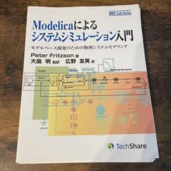 """Thumbnail of """"【裁断済】Modelicaによるシステムシミュレーション入門"""""""