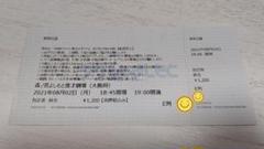 "Thumbnail of ""黒帯会議 8/2(月)"""