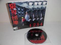 "Thumbnail of ""2104-2912 DVD 限界団地 全4巻 レンタル版"""