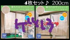 "Thumbnail of ""サンシェード 日除け 窓 ベランダ 家 カーテン ブラインド タープ 遮光 7"""