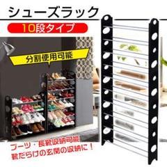 "Thumbnail of ""シューズラック 10段 シューズボックス 靴箱 アレンジ自由"""