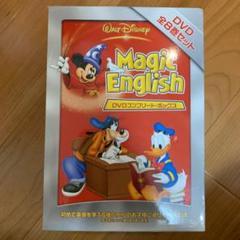 "Thumbnail of ""マジック・イングリッシュ DVDコンプリート・ボックス〈8枚組〉"""