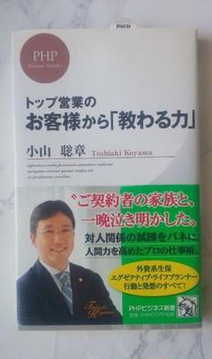 "Thumbnail of ""トップ営業のお客様から「教わる力」"""