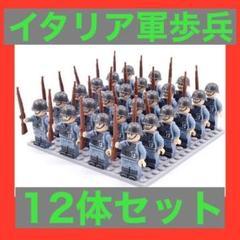 """Thumbnail of """"【レゴ互換】イタリア軍 歩兵 イタリア兵 ミニフィグ12体セット"""""""