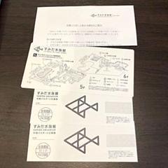 """Thumbnail of """"値下げ! すみだ水族館 年間パスポート引換券 2枚"""""""