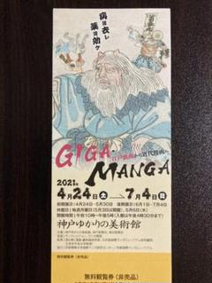 "Thumbnail of ""GIGA・MANGA 江戸戯画から近代漫画へ   チケット1枚"""