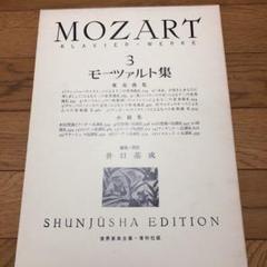 """Thumbnail of """"楽譜(ピアノ)"""""""