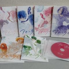 アオハライド DVD レンタル アニメ