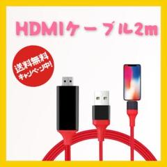 "Thumbnail of ""HDMI 2m 変換ケーブル 簡単接続 動画 鑑賞 iPhone テレビ /"""