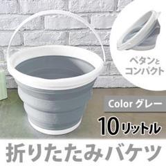 "Thumbnail of ""折りたたみバケツ 丸型 10リットル グレー"""