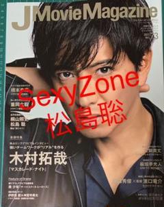 "Thumbnail of ""松島聡 切り抜き JMovie Magazine vol.73"""