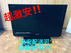 "Thumbnail of ""ET30番⭐️TOSHIBA REGZA液晶カラーテレビ⭐️"""