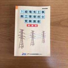 "Thumbnail of ""1級電気工事施工管理技士 受験講座 問題集"""
