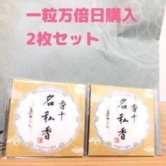 "Thumbnail of ""銀座香十 名私香 伽羅 きゃら 2枚セット"""
