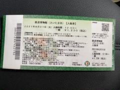 """Thumbnail of """"鉄道博物館(さいたま)"""""""