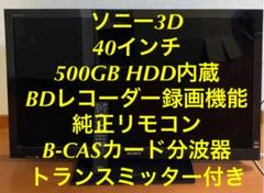 "Thumbnail of ""ソニー 40V型 3D液晶テレビ HDD&ブルーレイ内蔵 KDL-40HX80R"""
